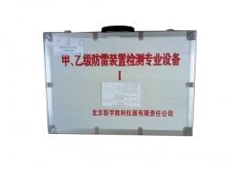 甲、乙级防雷装置专业设备1号箱